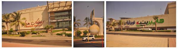 pusat perbelanjaan di Jeddah